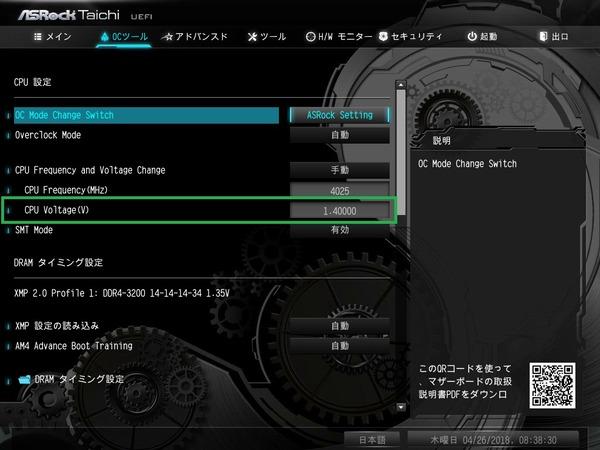 ASRock X470 Taichi_BIOS_OC_6