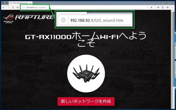 ASUS ROG Rapture GT-AX11000_setup_1