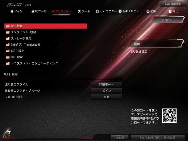 ASRock Z590 PG Velocita_BIOS_4
