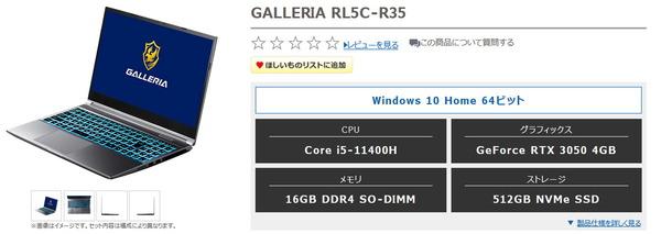 GALLERIA RL5C-R35_top