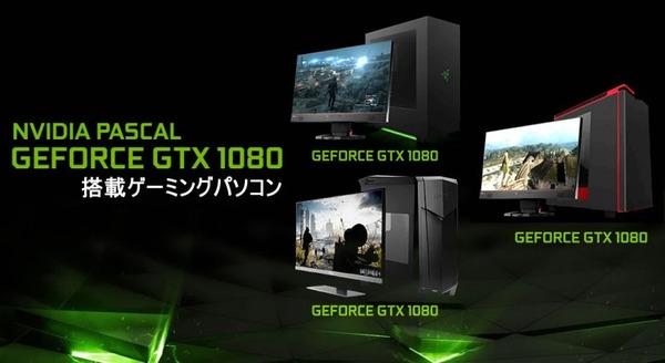 GTX1080搭載のおすすめゲーミングBTO PCを徹底比較