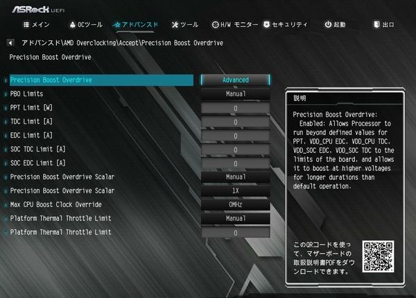 ASRock B450 Steel Legend_BIOS_OC_6