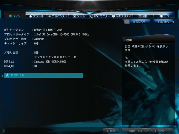 B250M-STX MXM_BIOS_4