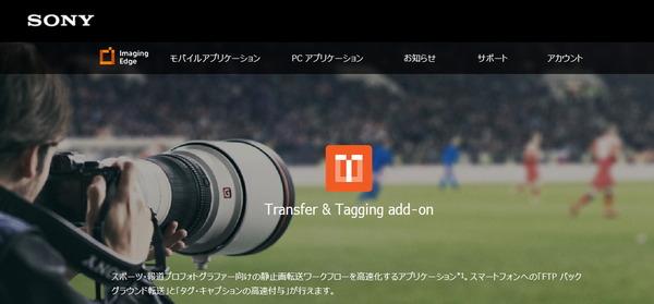 Transfer & Tagging add-on