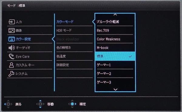 BenQ EX2780Q_OSD_color-preset