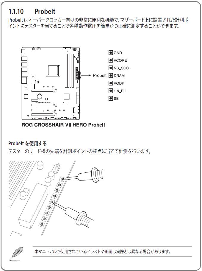ASUS ROG CROSSHAIR VII HERO (Wi-Fi)_OC tool (1)