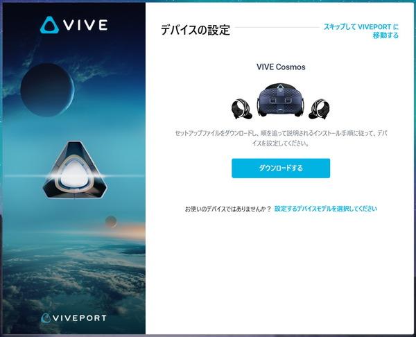 HTC VIVE Cosmos_software_setup_11
