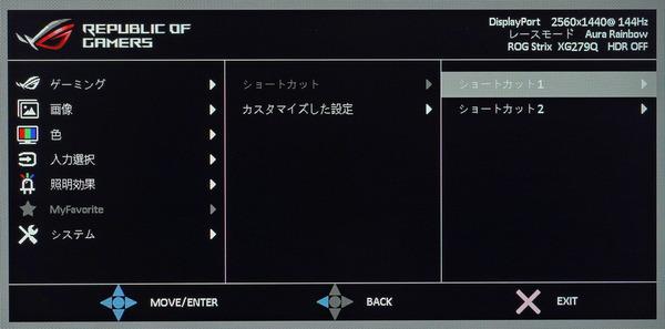 ASUS ROG Strix XG279Q_OSD_Shortcut (1)