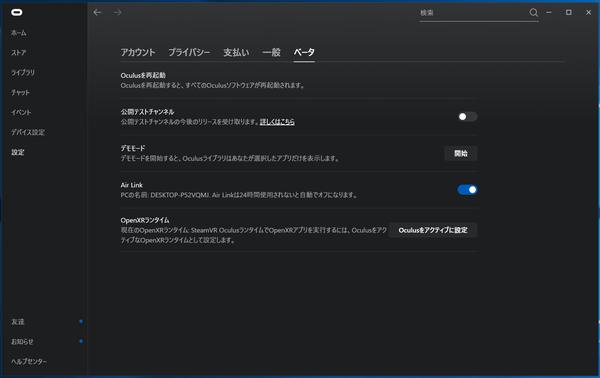 Oculus-app-pc_Oculus Air Link_setting (1)