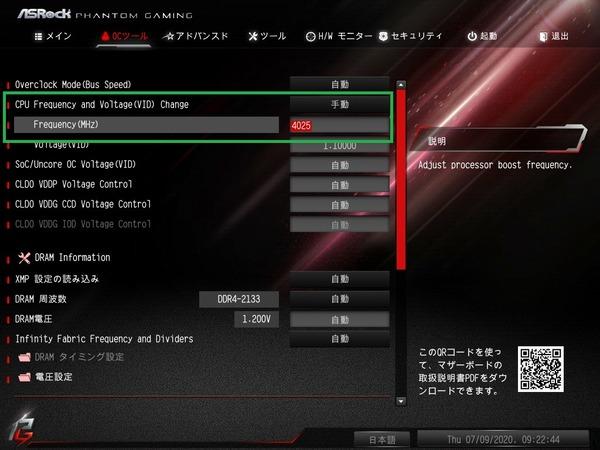 ASRock B550 PG Velocita_BIOS_OC_2