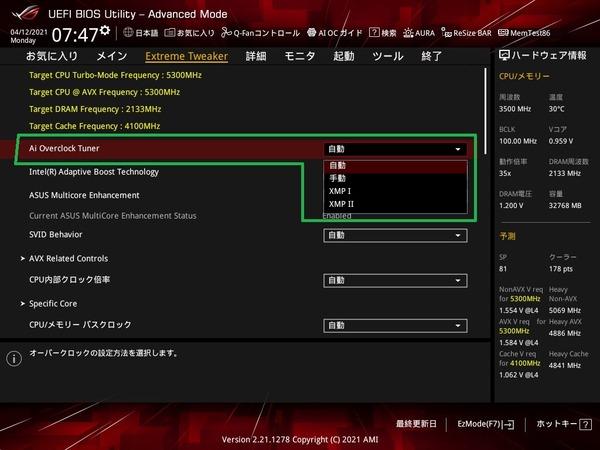 ASUS ROG MAXIMUS XIII HERO_BIOS_OC_2