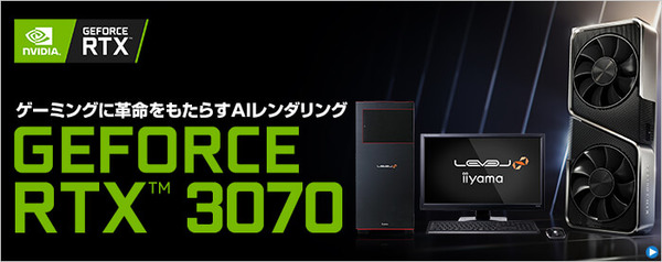 RTX 3070 BTO_PC-Koubou