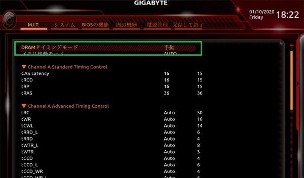 GIGABYTE C621 AORUS XTREME_BIOS_OC_17