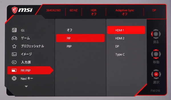MSI Optix MPG321UR-QD review_08452_DxO