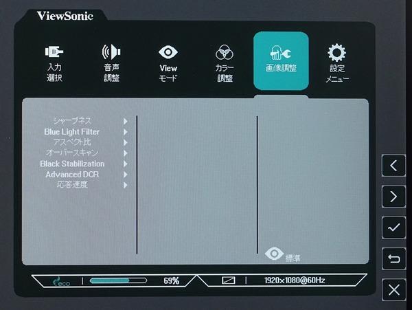 ViewSonic XG2405-7_OSD_menu (5)