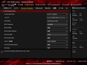 ASUS ROG CROSSHAIR VII HERO (Wi-Fi)_OC Test_BIOS (1)