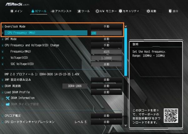 ASRock B450 Steel Legend_BIOS_OC_3