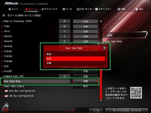 ASRock B550 PG Velocita_BIOS_OC_18