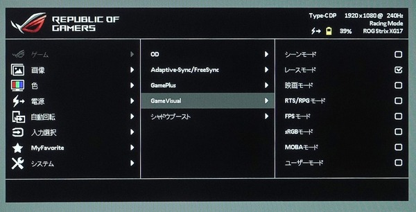 ASUS ROG Strix XG17AHPE_OSD_GameVisual