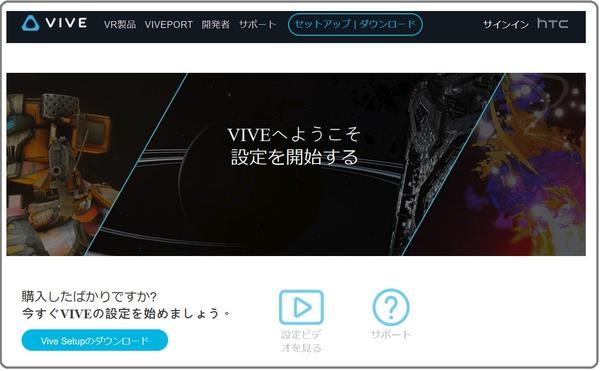 VIVE_setup_1