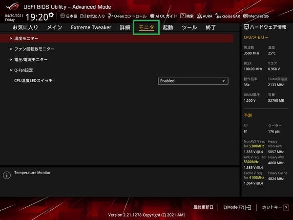 ASUS ROG MAXIMUS XIII APEX_BIOS_Fan_1
