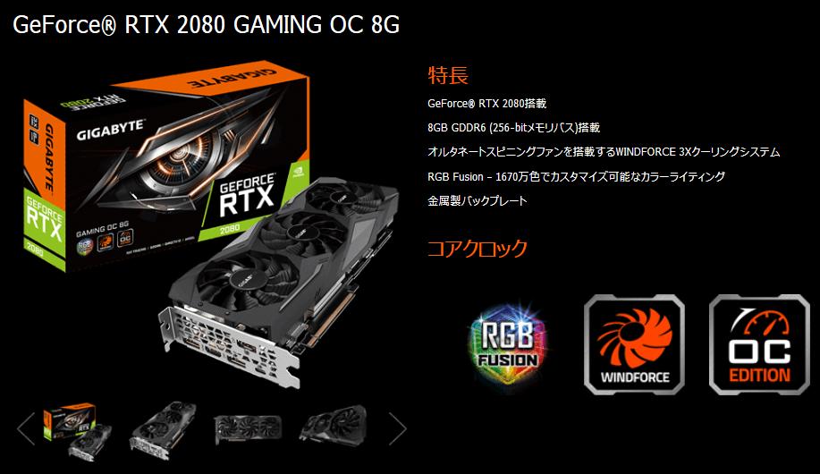 GIGABYTE GeForce RTX 2080 GAMING OC 8G_top