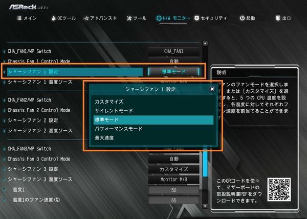 ASRock B450 Steel Legend_BIOS_Fan_2
