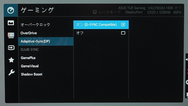 ASUS TUF Gaming VG279QM_OSD_G-Sync CP