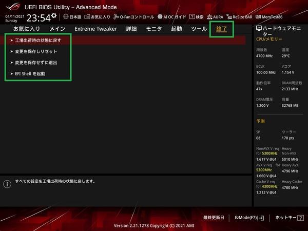 ASUS ROG MAXIMUS XIII HERO_BIOS_4