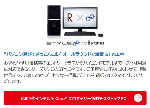 STYLE-R037-i7K-UHS
