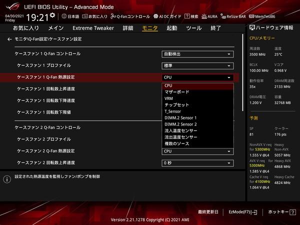 ASUS ROG MAXIMUS XIII APEX_BIOS_Fan_6