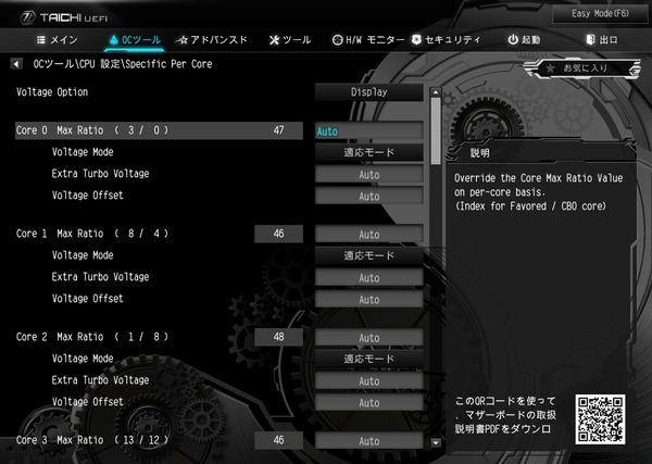 ASRock X299 Taichi CLX_BIOS_OC_5
