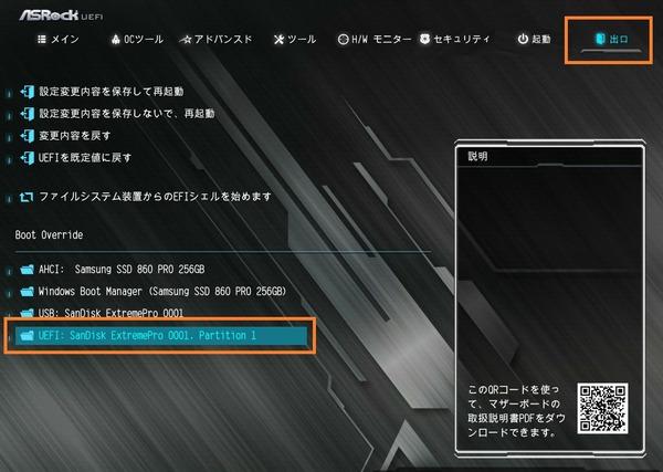 ASRock B450 Steel Legend_BIOS_7