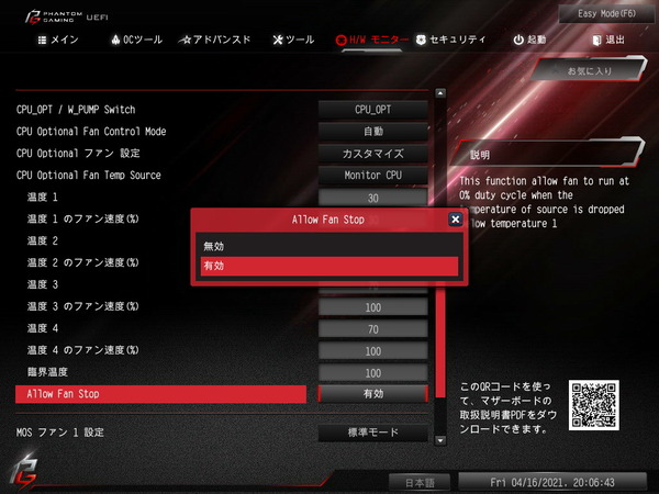 ASRock Z590 Phantom Gaming-ITXTB4_BIOS_Fan_5