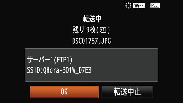 Sony α7_FTP_18