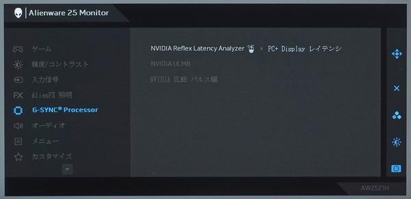 Alienware AW2521H_OSD_Menu (5)