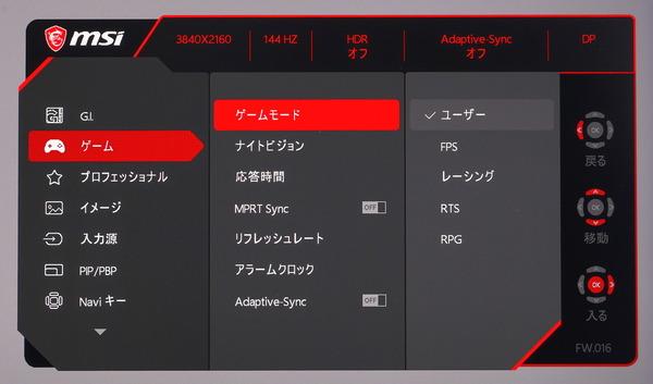 MSI Optix MPG321UR-QD_OSD_Game-Mode