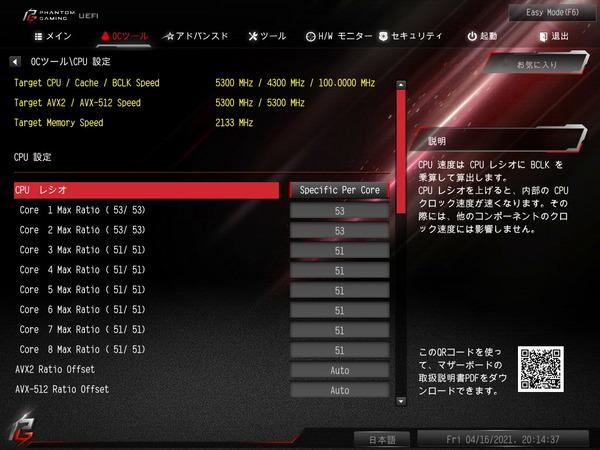 ASRock Z590 Phantom Gaming-ITXTB4_BIOS_OC_5