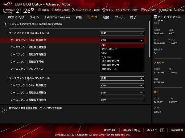 ASUS ROG Crosshair VIII Dark Hero_BIOS_Fan_2