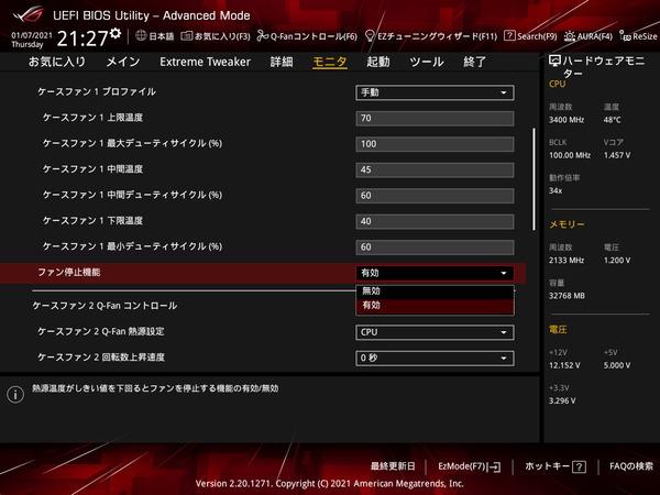 ASUS ROG Crosshair VIII Dark Hero_BIOS_Fan_3