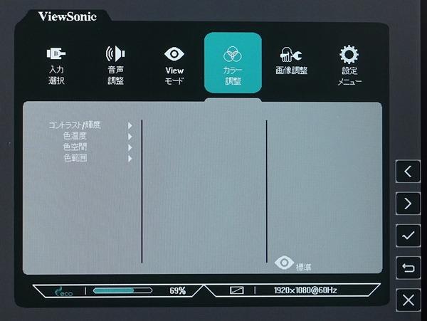 ViewSonic XG2405-7_OSD_menu (4)