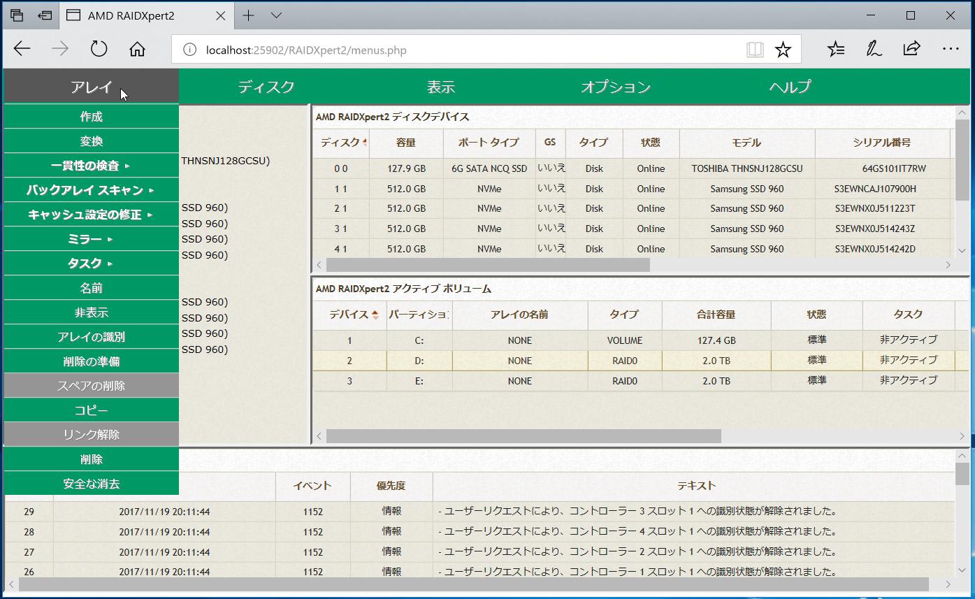 RAIDXpert2_8
