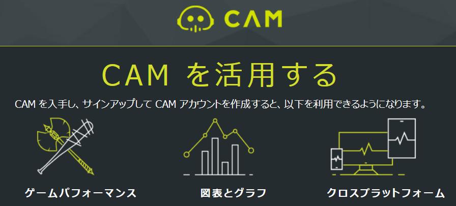 CAMの基本操作_1