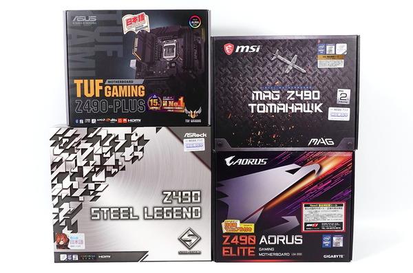 Intel Z490マザーボード比較