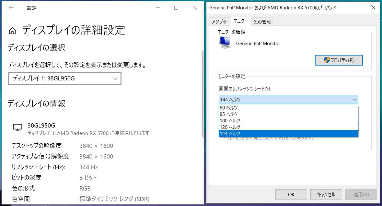 LG 38GL950G-B_144Hz_AMD