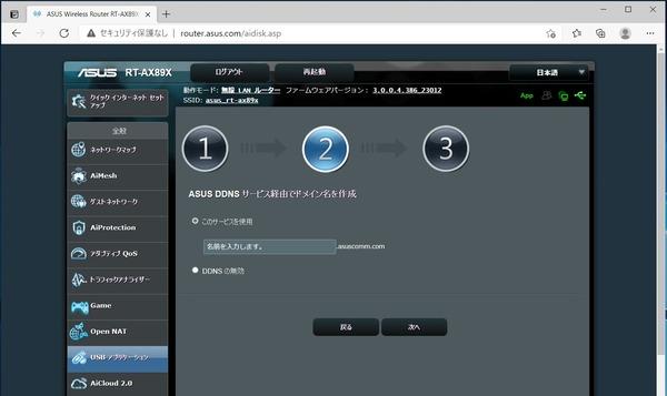 ASUS RT-AX89X_setting_USB-App_AiDisk (4)
