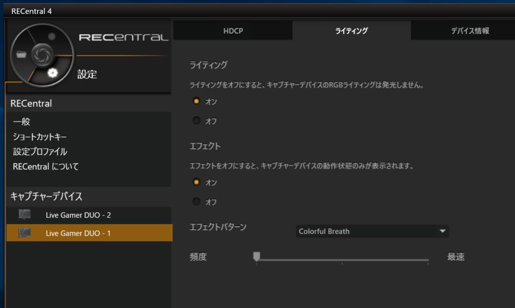 AverMedia Live Gamer DUO_LED_setting_1