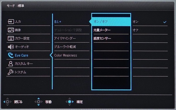 BenQ EX2780Q_OSD_BI+