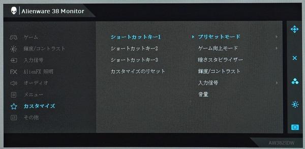 Alienware AW3821DW_OSD_shortcut_customize (2)