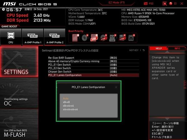 MSI MEG X570S ACE MAX_BIOS_9